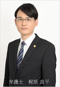 弁護士 梶原 良平(かじわら りょうへい)